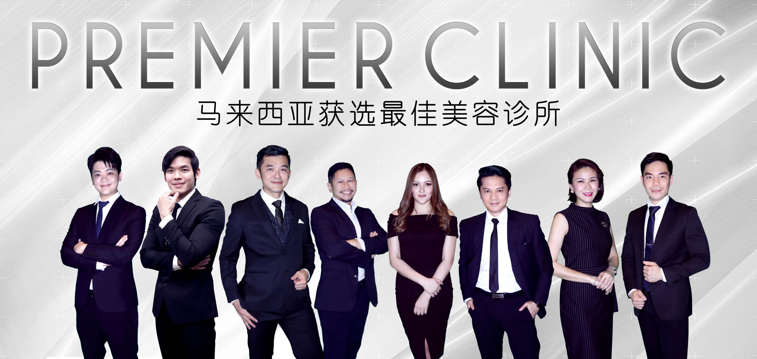 Premier Clinic Website Doctor Group Photo